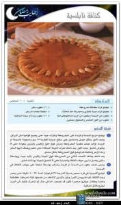 قراءة و تحميل كتاب حلويات رمضان جميلة جدا 2014 , وصفات حلويات رمضان روعه 2014  PDF