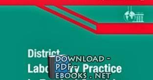 قراءة و تحميل كتاب كتاب مونيكا monica book part 1 PDF