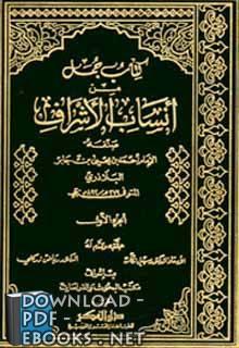 قراءة و تحميل كتاب  جمل من أنساب الأشراف الجزء الخامس: نسب بني عبد شمس بن عبد مناف PDF