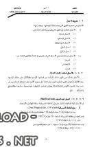 قراءة و تحميل كتاب تصميم كل العناصر الانشائية pdf PDF