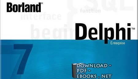 قراءة و تحميل كتاب سلسلة مشاريع دلفي  PDF