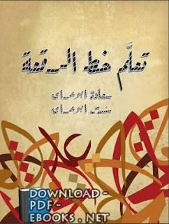 قراءة و تحميل كتاب تعلم خط الرقعة - سعادة أبو عراق - سندس أبو عراق PDF