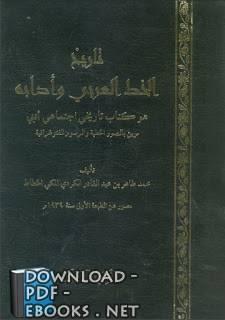 قراءة و تحميل كتاب  تاريخ الخط العربي وآدابه PDF