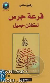 قراءة و تحميل كتاب قرعة جرس لكائن جميل  الخط العربي PDF