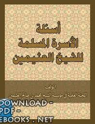 قراءة و تحميل كتاب  أسئلة الأسرة المسلمة للشيخ العثيمين PDF