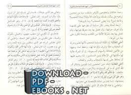 قراءة و تحميل كتاب الدرر البهية لفتاة الجامعة والثانوية PDF