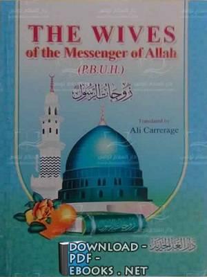 قراءة و تحميل كتاب The Wives of the Messenger of Allah PDF