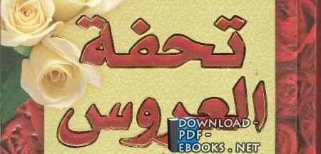 قراءة و تحميل كتاب  تحفة العروسين PDF