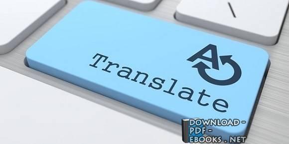قراءة و تحميل كتاب مصطلحات المترجم الفوري  PDF