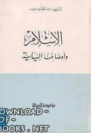 قراءة و تحميل كتاب  الإسلام وأوضاعنا السياسية PDF