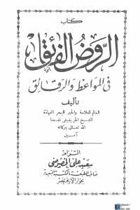 قراءة و تحميل كتاب الروض الفائق في المواعظ و الرقائق - الشيخ الحريفيش PDF