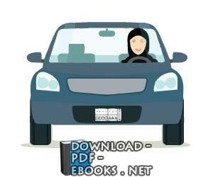قراءة و تحميل كتاب قِيادَةُ المرأَةِ للسَّيارة 1 PDF
