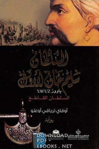 قراءة و تحميل كتاب السلطان سليم خان الأول: ياووز PDF