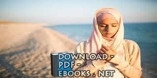 قراءة و تحميل كتاب  مدى اسهام المرأة السعودية المؤهلة PDF