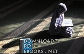 قراءة و تحميل كتاب منهج القرآن في بناء شخصية الفتاة المسلمة من خلال قص ابنت الرجل الصالح PDF