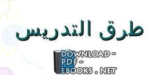 قراءة و تحميل كتاب الاستاذ المتميز و طرق التدريس الفعالة  PDF