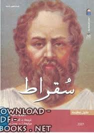 قراءة و تحميل كتاب سقراط عقول عظيمة  PDF