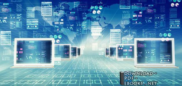 قراءة و تحميل كتاب مفهوم قواعد البيانات  PDF