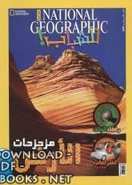 قراءة و تحميل كتاب  كتاب مجلة ناشيونال جيوجرافيك..العدد الخامس..باللغة العربية PDF