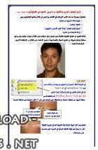قراءة و تحميل كتاب كيفية تعديل وتنظيف و تحسين الصور في الفوتوشوب  PDF