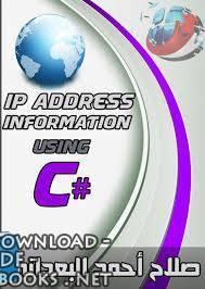 قراءة و تحميل كتاب عمل برنامج لعرض معلومات عن IP Address  PDF