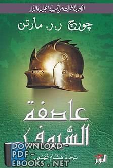 قراءة و تحميل كتاب رواية عاصفة السيوف (الكتاب الثالث من أغنية الجليد والنار)  PDF