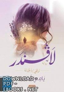 قراءة و تحميل كتاب رواية لافندر – يامي أحمد PDF