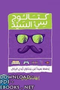 قراءة و تحميل كتاب كتاب كتالوج سي السيد – PDF