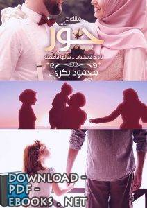 قراءة و تحميل كتاب رواية حور (مالك 2) – محمود بكري PDF