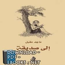 قراءة و تحميل كتاب كتاب إلى صديقة – ماجد مقبل PDF