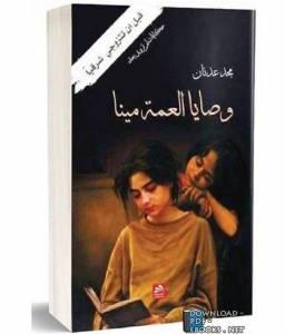 قراءة و تحميل كتاب كتاب وصايا العمة مينا – مجد عدنان PDF