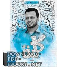 قراءة و تحميل كتاب كتاب كلمة – مصطفى حسني PDF