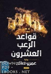 قراءة و تحميل كتاب رواية قواعد الرعب العشرون – عمرو صالح PDF