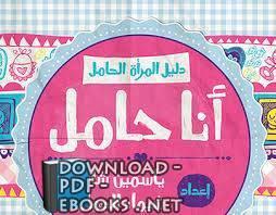 قراءة و تحميل كتاب كتاب أنا حامل (دليل المرأة الحامل) PDF