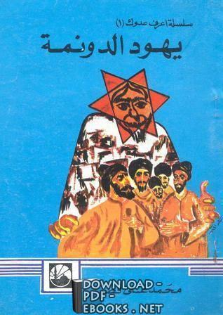 قراءة و تحميل كتاب يهود الدونمة PDF