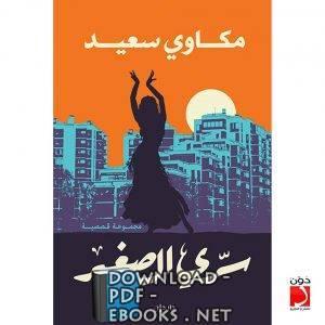 قراءة و تحميل كتاب كتاب سري الصغير – مكاوي سعيد PDF
