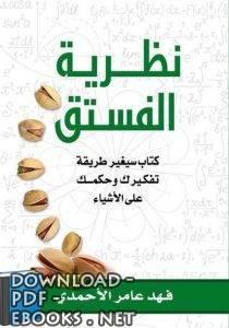 قراءة و تحميل كتاب نظرية الفستق PDF