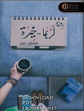 قراءة و تحميل كتاب رواية لربما خيرة PDF