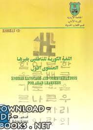 قراءة و تحميل كتاب كتاب اللغة الكورية للناطقين بغيرها لـ إلجو كونغ PDF