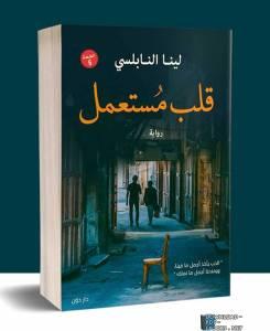 قراءة و تحميل كتاب رواية قلب مستعمل – لينا النابلسي PDF