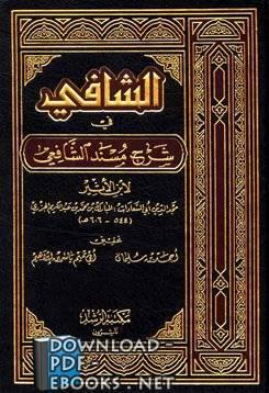 قراءة و تحميل كتاب  الشافي في شرح مسند الشافعي مجلد 4 PDF