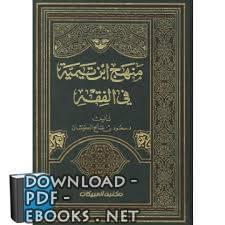 قراءة و تحميل كتاب منهج ابن تيمية في الفقه PDF