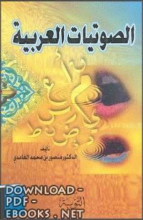 قراءة و تحميل كتاب الصوتيات العربية PDF