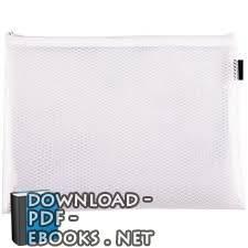 قراءة و تحميل كتاب الأربعون حديثًا في فضل لا إله إلا الله PDF
