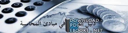 قراءة و تحميل كتاب  مبادئ المحاسبة. 1 (كراسة الطالب) PDF