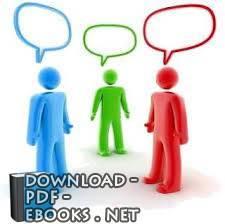 قراءة و تحميل كتاب الفروق الفردية في الذكاء  PDF