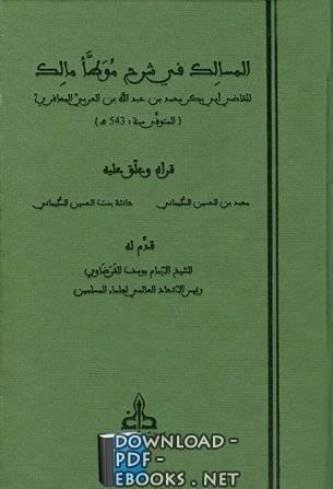 قراءة و تحميل كتاب المسالك في شرح موطأ مالك المجلد الرابع : الزكاة - الحج PDF