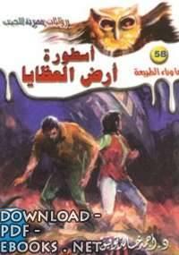 قراءة و تحميل كتاب اسطوره ارض العظايا PDF