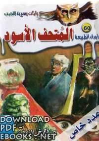 قراءة و تحميل كتاب اسطورة المتحف الاسود PDF