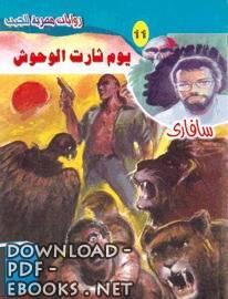 قراءة و تحميل كتاب يوم ثارت الوحوش PDF